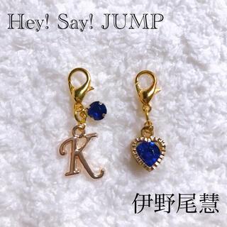 ヘイセイジャンプ(Hey! Say! JUMP)のHey! Say! JUMP 伊野尾慧 マスクチャーム(チャーム)