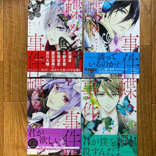 蝶々事件1〜4巻 完結(少女漫画)