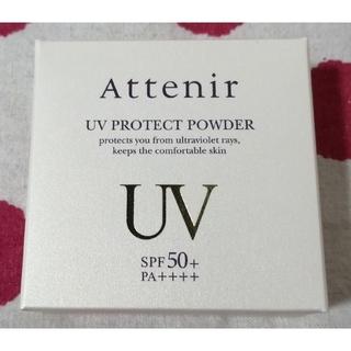 アテニア(Attenir)のアテニア UVプロテクト パウダー フェイス用日焼け止めパウダー SPF50+ (フェイスパウダー)
