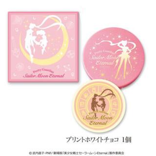 セーラームーン(セーラームーン)のコンパクトチョコ 美少女戦士セーラームーンEternal(菓子/デザート)
