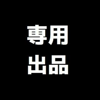 うろこだき様専用②(弁当用品)