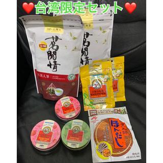 ルピシア(LUPICIA)の❤️台湾★お土産★おすすめセット★限定❤️プロフ必読(菓子/デザート)