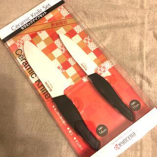 キョウセラ(京セラ)の京セラ セラミックナイフ 14cm フルーツナイフ 11cm セラミック包丁(調理道具/製菓道具)