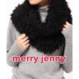 メリージェニー(merry jenny)のmerryjenny メリージェニー ツイストフェイクファースヌード マフラー(マフラー/ショール)