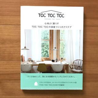 イデー(IDEE)のTOC TOC TOC 心地よく暮らす部屋づくりのアイデア(住まい/暮らし/子育て)
