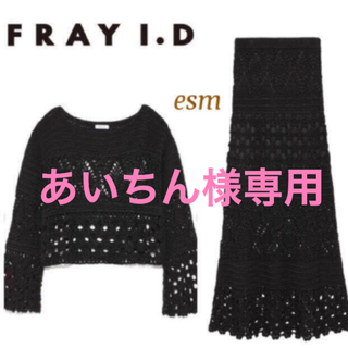 FRAY i.D☆フレイアイディー☆クロシェニットスカート☆セットアップ
