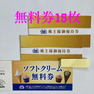イオン(AEON)のミニストップ☆ソフトクリーム無料券◎15枚(フード/ドリンク券)