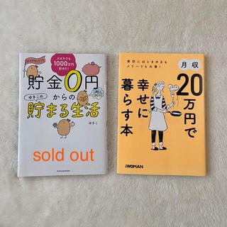 ニッケイビーピー(日経BP)の月収20万円で幸せに暮らす本(住まい/暮らし/子育て)