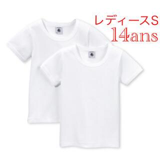 プチバトー(PETIT BATEAU)の新品 プチバトー 14ans ポワンココット 半袖 Tシャツ 2枚組(アンダーシャツ/防寒インナー)