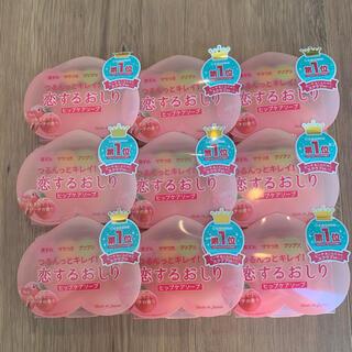 ペリカン(Pelikan)の新品未開封 9個セット❗️恋するおしり ヒップケアソープ ペリカン石鹸(ボディソープ/石鹸)