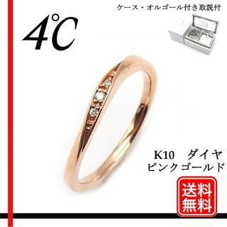 ヨンドシー(4℃)のK10 ピンクゴールド ダイヤ 4℃ ヨンドシー 9号 リング オルゴール付き(リング(指輪))