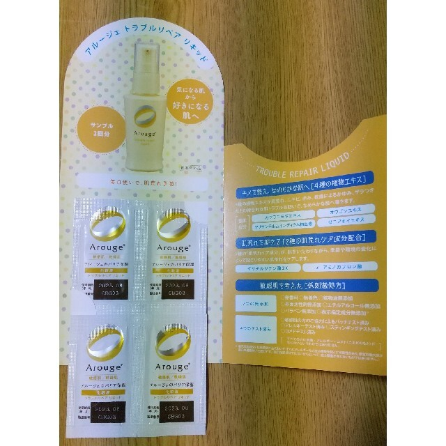 Arouge(アルージェ)のアルージェ 化粧液(トラブルリペアリキッド)  コスメ/美容のキット/セット(サンプル/トライアルキット)の商品写真