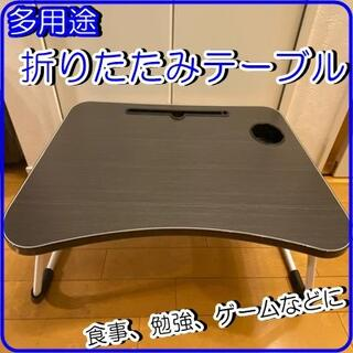 多用途 折りたたみテーブル おしゃれなデザイン☆新生活の一人暮らしにおすすめ☆(ローテーブル)