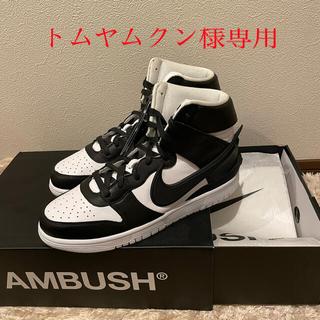 アンブッシュ(AMBUSH)のAMBUSH×Nike(スニーカー)