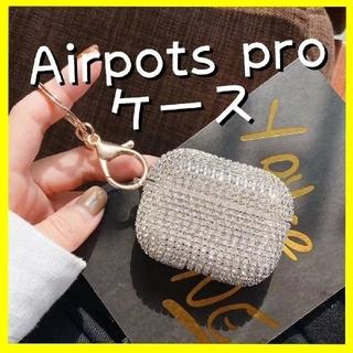 AirPodsPro エアポッズプロ ケース  ラインストーン(ヘッドフォン/イヤフォン)