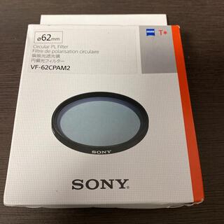 ソニー(SONY)のソニー SONY VF-62CPAM2 [円偏光フィルター Φ62mm](フィルター)
