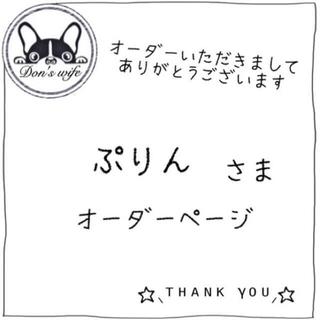 ぷりんさま✾オーダーページ(しおり/ステッカー)