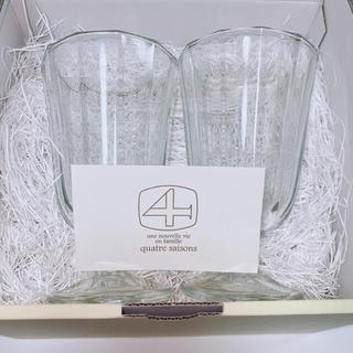 キャトルセゾン(quatre saisons)の【フランス・パリ✈️】4個セット キャトル・セゾン 新品未使用 ペアグラス(グラス/カップ)