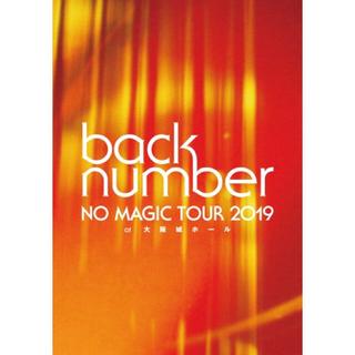 バックナンバー(BACK NUMBER)のback number/NO MAGIC TOUR 2019 at 大阪城ホー…(ミュージック)