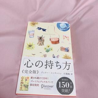 心の持ち方完全版プレミアムカバーB(犬猫イエロー)(ビジネス/経済)