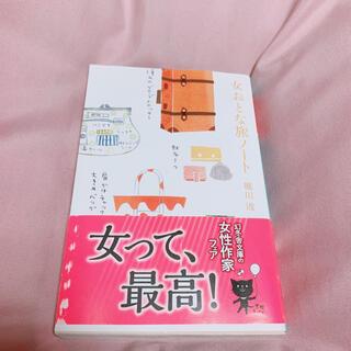 女おとな旅ノート(人文/社会)