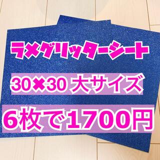 うちわ用 規定外 対応サイズ ラメ グリッター シート 青 6枚(男性アイドル)