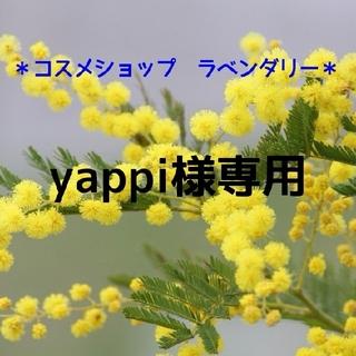 リサージ(LISSAGE)のyappi様専用(シャンプー/コンディショナーセット)