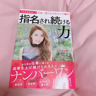 カドカワショテン(角川書店)の日本一売り上げるキャバ嬢の指名され続ける力(ビジネス/経済)