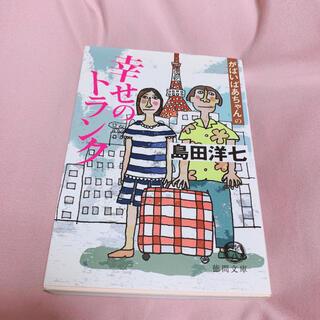 がばいばあちゃんの幸せのトランク(文学/小説)