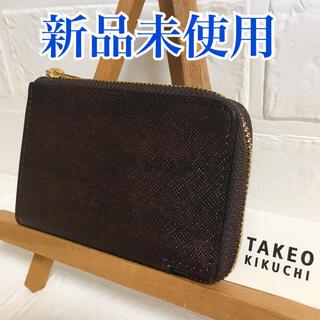 タケオキクチ(TAKEO KIKUCHI)の新品未使用品 タケオキクチ キーケース 茶色 チョコ 牛革 早い者勝ち(キーケース)
