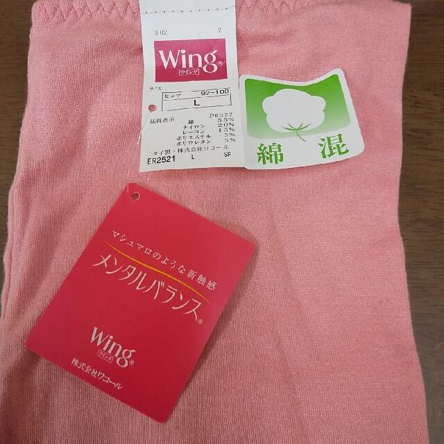 Wing(ウィング)のwing  インナーボトム レディースのレディース その他(その他)の商品写真