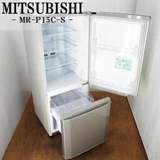 三菱 - 【冷蔵庫】ひとり暮らし(MITSUBISHI MR-P15C-S)