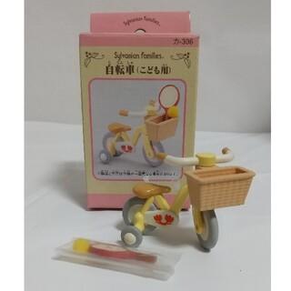 シルバニアファミリー自転車(こども用)(ぬいぐるみ/人形)