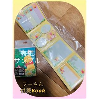 クマノプーサン(くまのプーさん)の新品 ディズニー プーさん 付箋 ブック(ノート/メモ帳/ふせん)