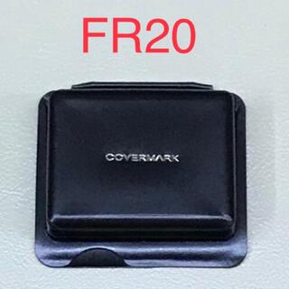 カバーマーク(COVERMARK)のカバーマーク フローレス フィットFR20サンプル(サンプル/トライアルキット)