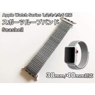 アップルウォッチ(Apple Watch)のスポーツループバンド【シーシェル】Apple Watch 38/40mm(その他)