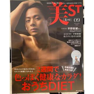 コウブンシャ(光文社)の【美品】美ST 2020.9月号 増刊 平野紫耀(美容)