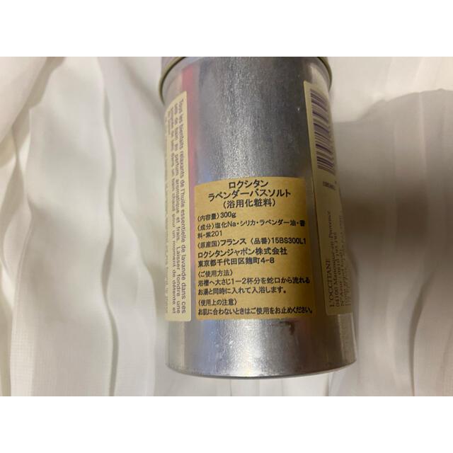 L'OCCITANE(ロクシタン)の【未使用】ロクシタン バスソルト(ラベンダー) コスメ/美容のボディケア(入浴剤/バスソルト)の商品写真