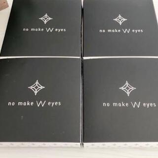 ファビウス(FABIUS)のno make W eyes 4箱セット(アイケア/アイクリーム)