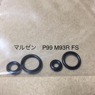 マルゼン P99 FS M93R FS マガジンバルブ用Oリング ガス漏れ修理用(カスタムパーツ)