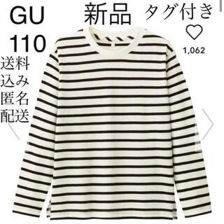 GU - (181) 新品 GU 110 (男女兼用) ボーダーT (長袖) 白
