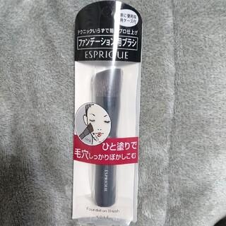 エスプリーク(ESPRIQUE)の万太郎様専用   エスプリークファンデーションブラシ(ブラシ・チップ)