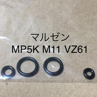 マルゼン MP5K M11 VZ61 タイプU バルブ Oリング ガス漏れ修理用(カスタムパーツ)