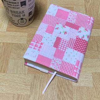 ピンクのパッチワーク柄が可愛いブックカバー 文庫本サイズ(ブックカバー)