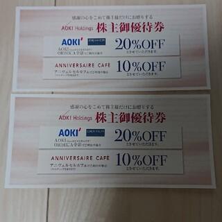 オリヒカ(ORIHICA)のAOKI ORIHICA 株主優待券2枚(ショッピング)