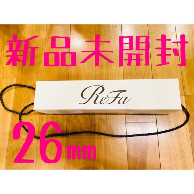 ReFa(リファ)の新品未使用 ReFa カールアイロン26mm スマホ/家電/カメラの美容/健康(ヘアアイロン)の商品写真