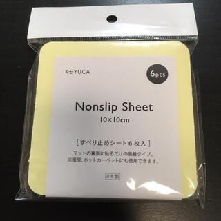 ケユカ  すべり止めシート 6枚入り(その他)