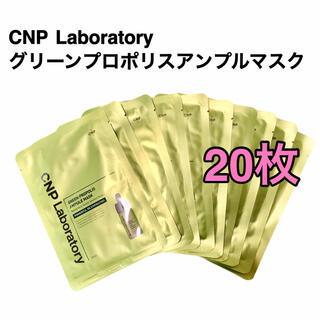 チャアンドパク(CNP)の20枚 CNP グリーン プロポリス アンプル フェイスパック 保湿 美白 しわ(パック/フェイスマスク)