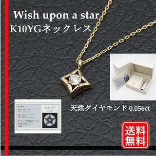 K10YG ウィシュアポンアスター イエローゴールド ダイヤモンド(ネックレス)