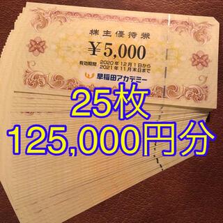 25枚 早稲田アカデミー 12万5千円分 株主優待 ラクマパック配送(その他)